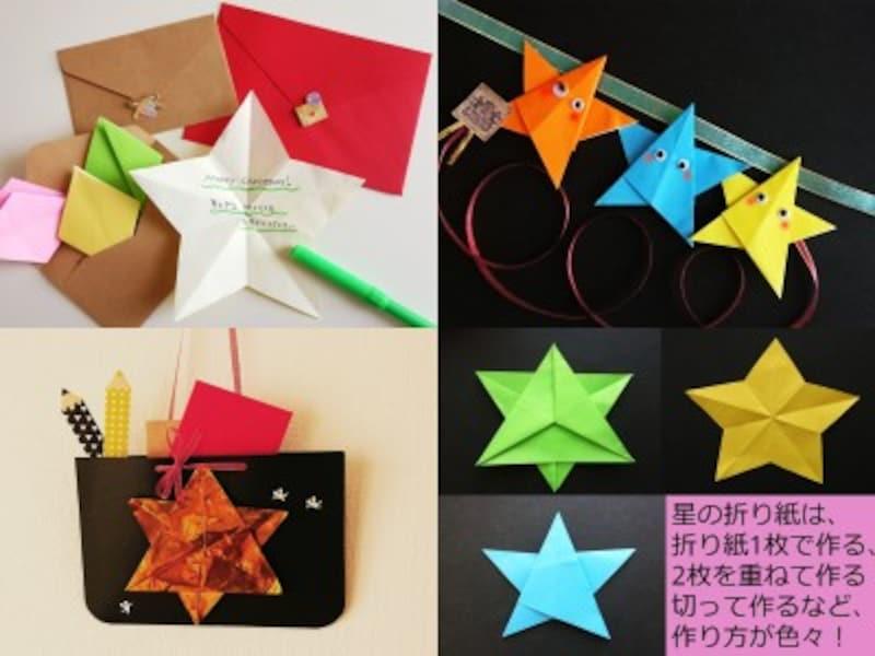 星の折り紙は、折り紙1枚を折って作る、2枚星、1枚を星型に切る、立体星など作り方が色々!