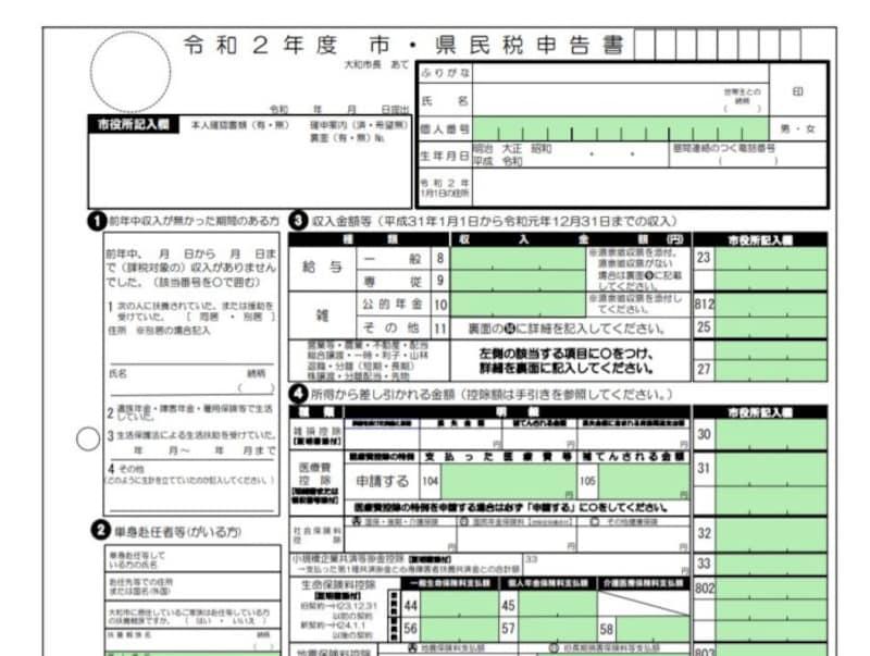 市県民税申告書