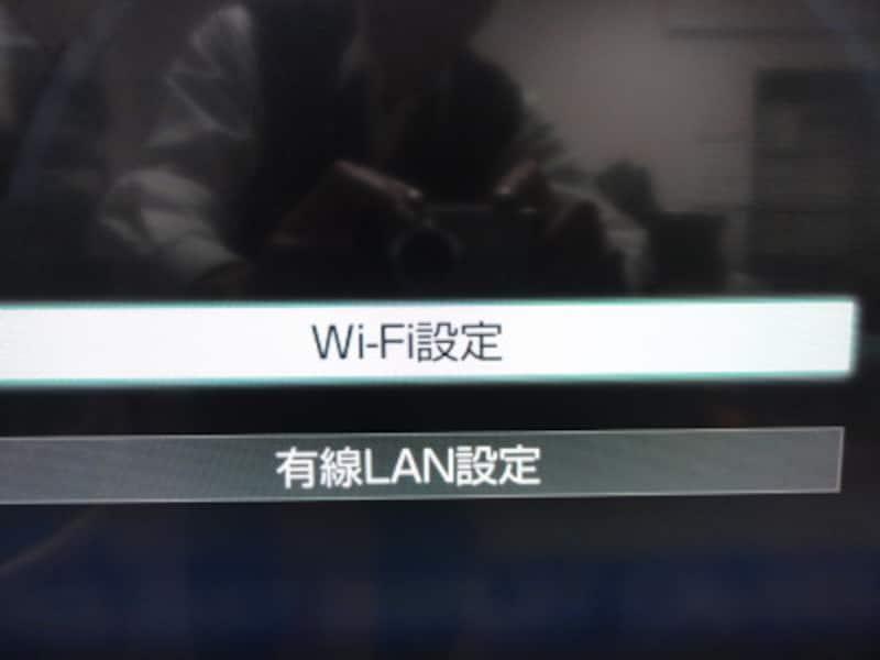 有線LANの項目がある。