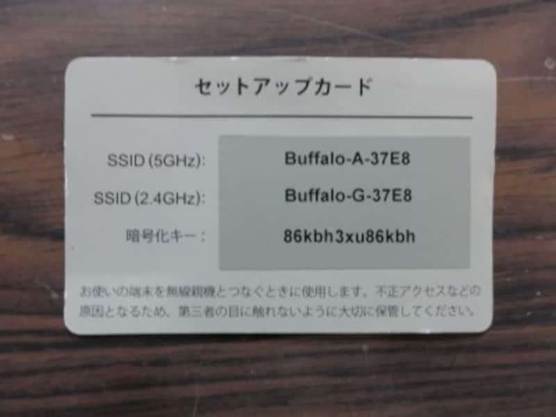 暗号化キーが印刷してあるカード(画像は一部加工済み)。SSIDも同時に確認できる。