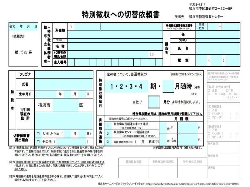 住民 税 非課税 横浜 市 住民税が免除、非課税となる条件は?【2021年に注意したい改正点】 [税金]