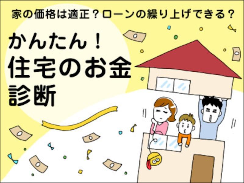 うちの家計で3500万円の家は買える?