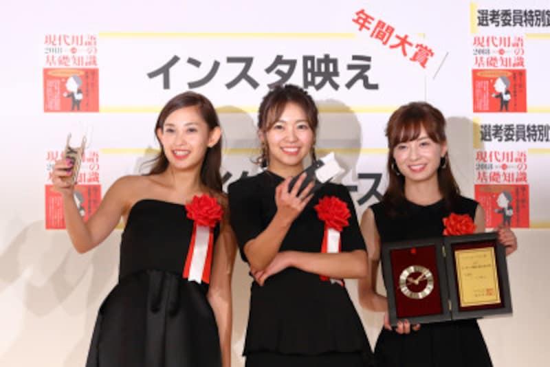 平成29年の流行語大賞には「忖度」「インスタ映え」が選ばれた 写真:西村尚己/アフロ