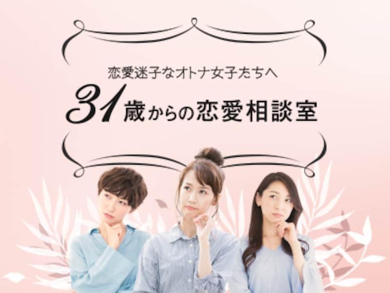 「31歳からの恋愛相談室」今回の回答者は、澤口珠子さんです
