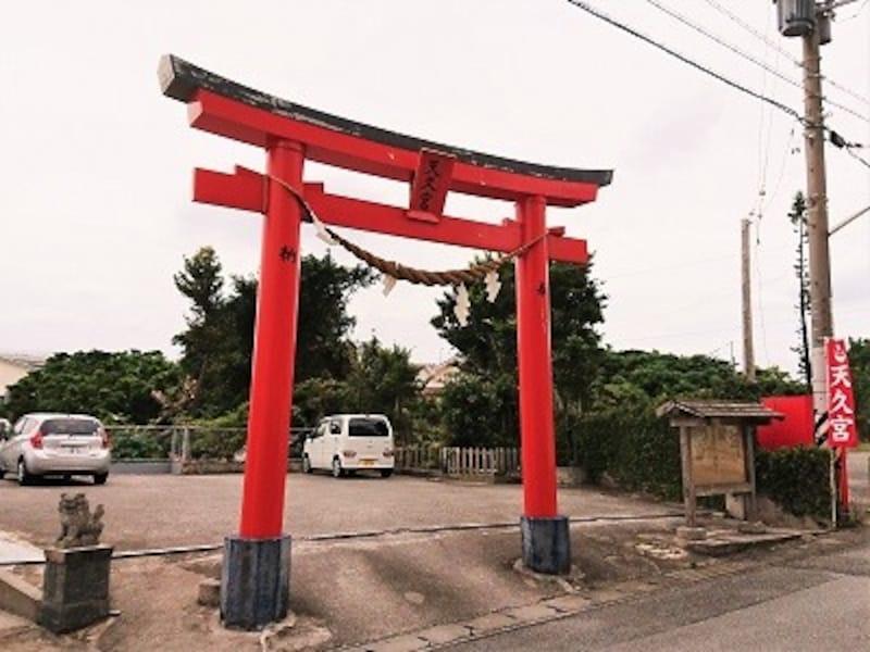 琉球八社その4天久宮