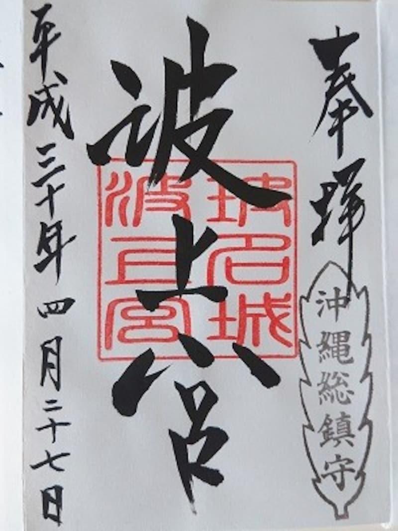 琉球八社:波上宮の御朱印