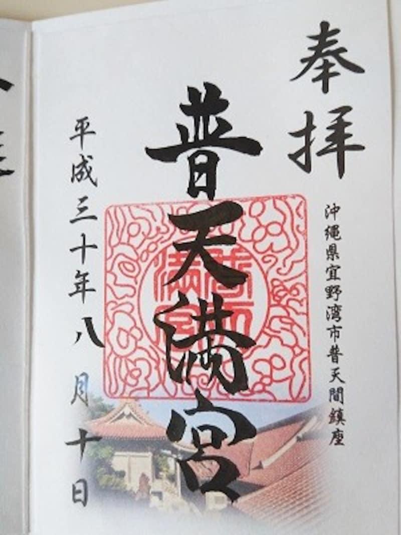 琉球八社:普天間宮の御朱印