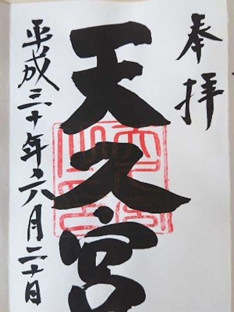 琉球八社:天久宮の御朱印