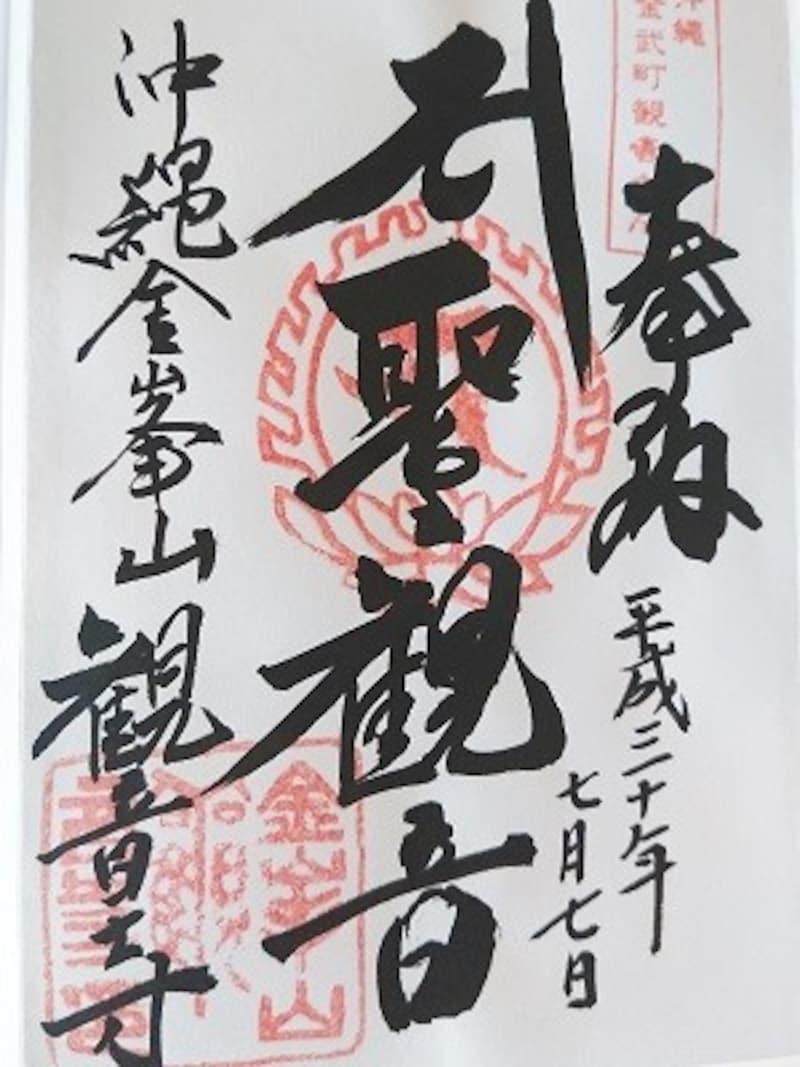 琉球八社:金武宮・金武観音寺の御朱印