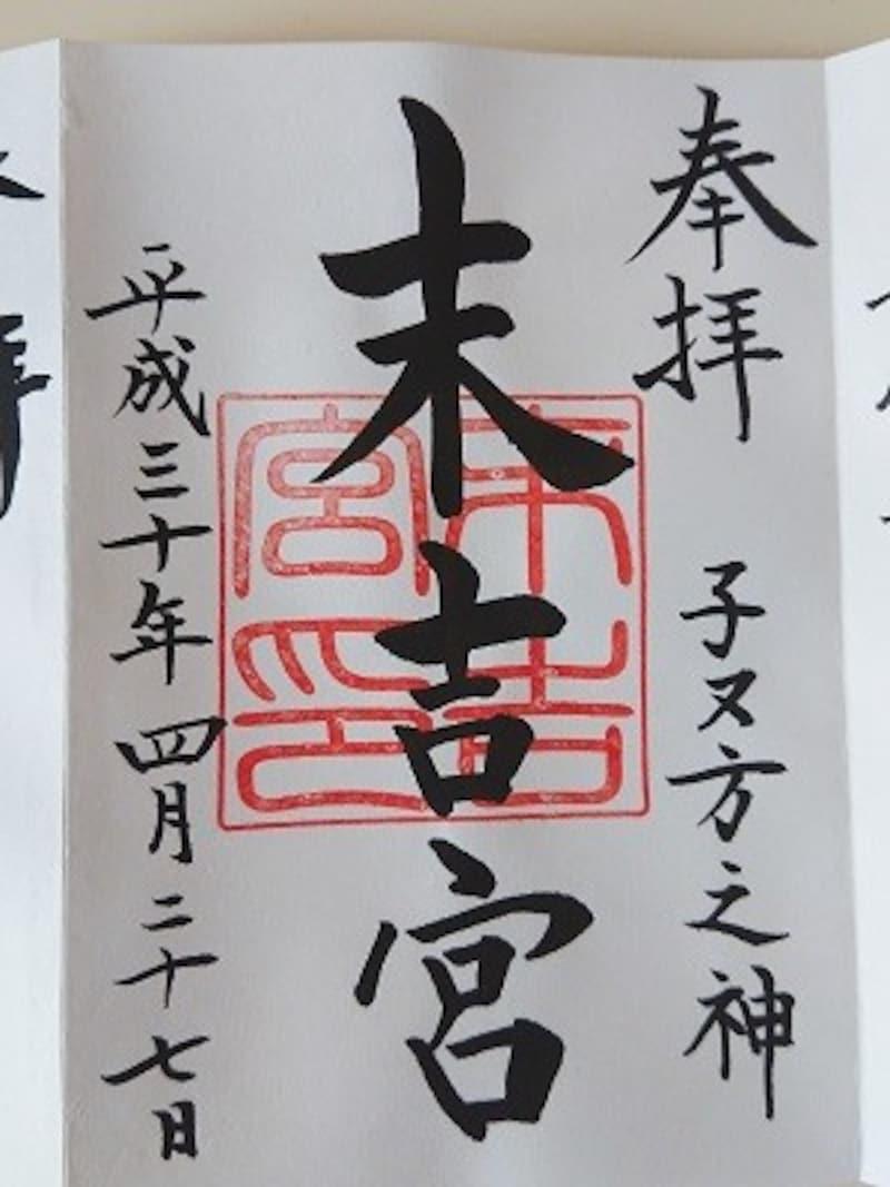 琉球八社:末吉宮の御朱印