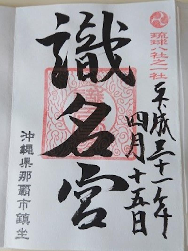 琉球八社:識名宮の御朱印