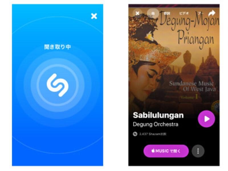 Shazamの画面キャプチャ