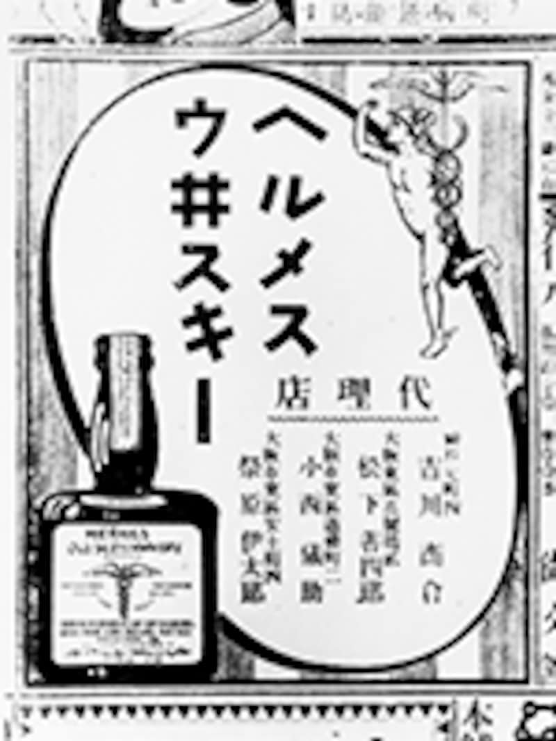 1911年「ヘルメスウイスキー」新聞広告