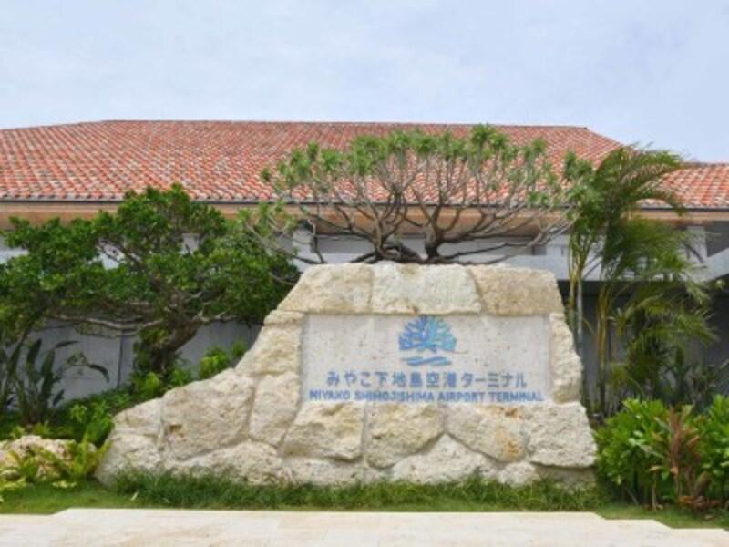 下地島空港に2019年3月、定期便が24年ぶりに就航。新たにみやこ下地島空港ターミナルが開業しました