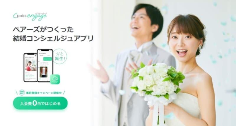 「Pairs」が「マッチングアプリ婚活」の常識を変える!?(Pairsエンゲージ公式サイト・トップページのキャプチャ画像)