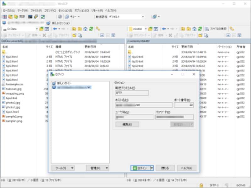 SFTPにもFTPSにも対応したFTPソフト「WinSCP」の画面例