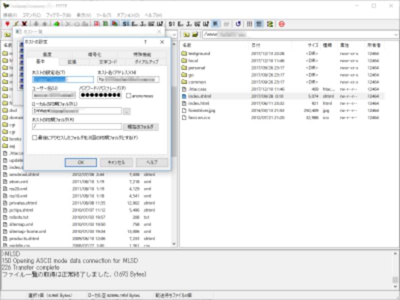 広く使われている国産FTPソフト「FFFTP」の画面例