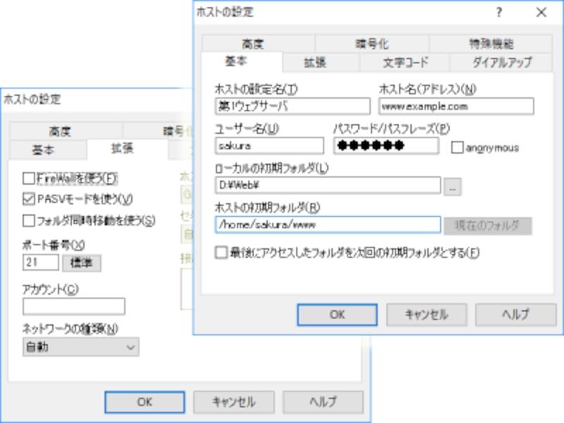 FFFTPでのホスト(FTPサーバ)設定画面例