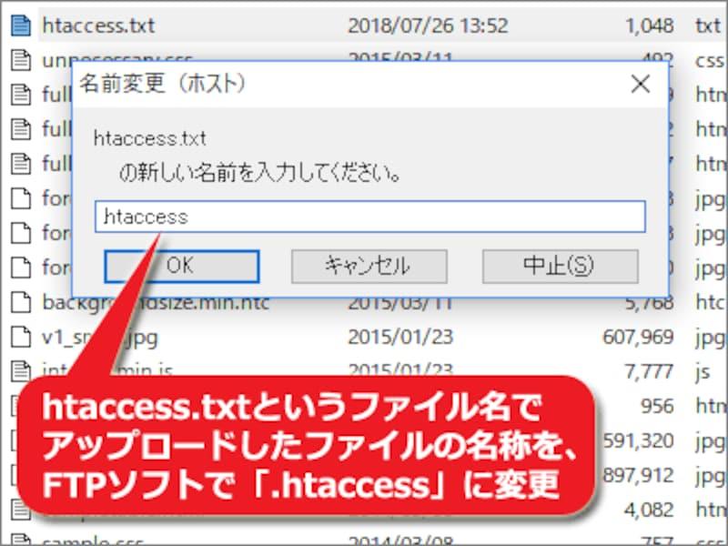サーバにアップロードした後で、FTPソフトを使ってファイル名を変更することもできる