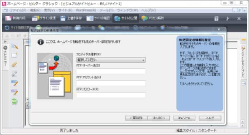 統合ウェブ作成ソフトには、作成したウェブサイトをアップロードするためのFTP機能も内蔵されている(図はホームページビルダー21の表示例)
