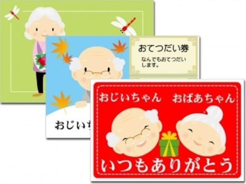 敬老の日製作,敬老の日工作,敬老の日の手作りプレゼントに様々なカードを無料ダウンロード