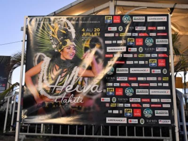 「ヘイヴァ・イ・タヒチ」は、タヒチで130年以上続く歴史あるイベント