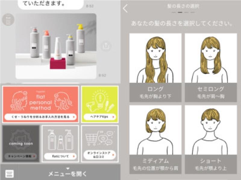 (左)flatヘアサロンLINEトーク画面(右)くせ・うねりの診断画面。自分の髪の特徴を入力