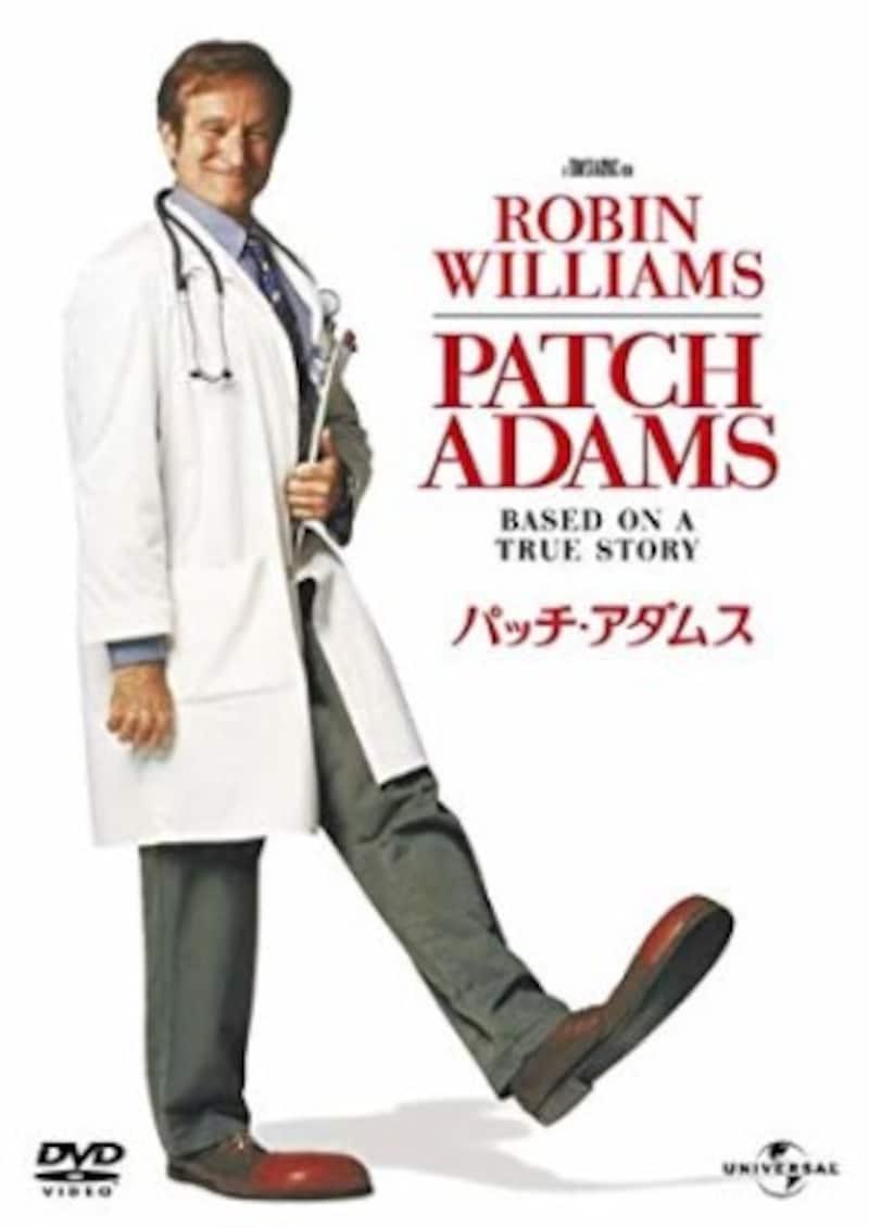 映画『パッチ・アダムス』