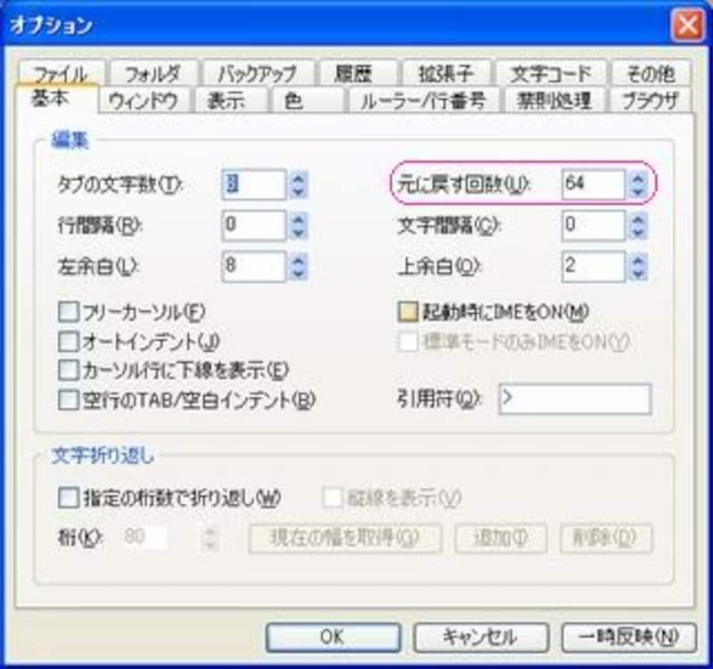 オプション画面でUndo/Redoの回数を設定