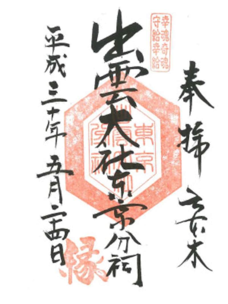 東京で御朱印巡り!出雲大社東京分祠