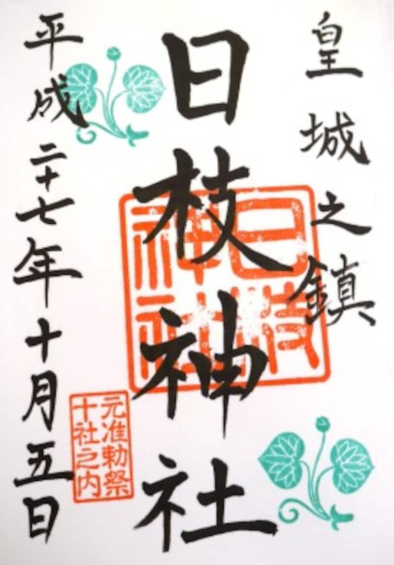 東京で御朱印巡り!日枝神社