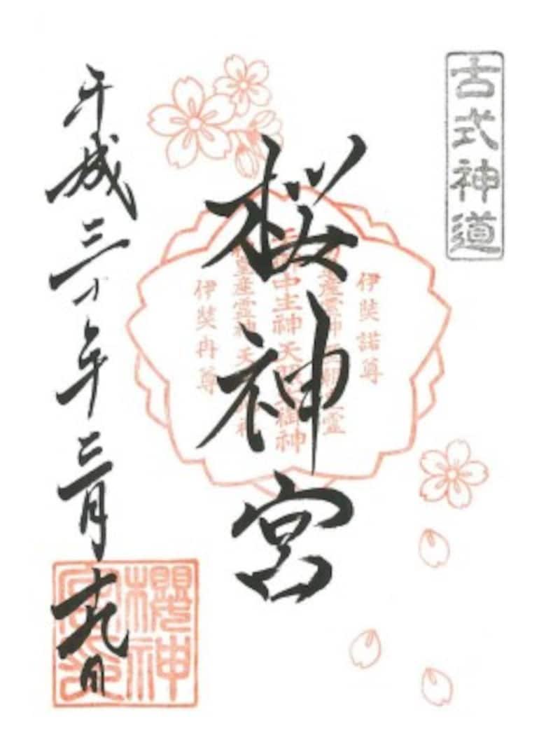 東京で御朱印巡り!桜新町の桜神宮