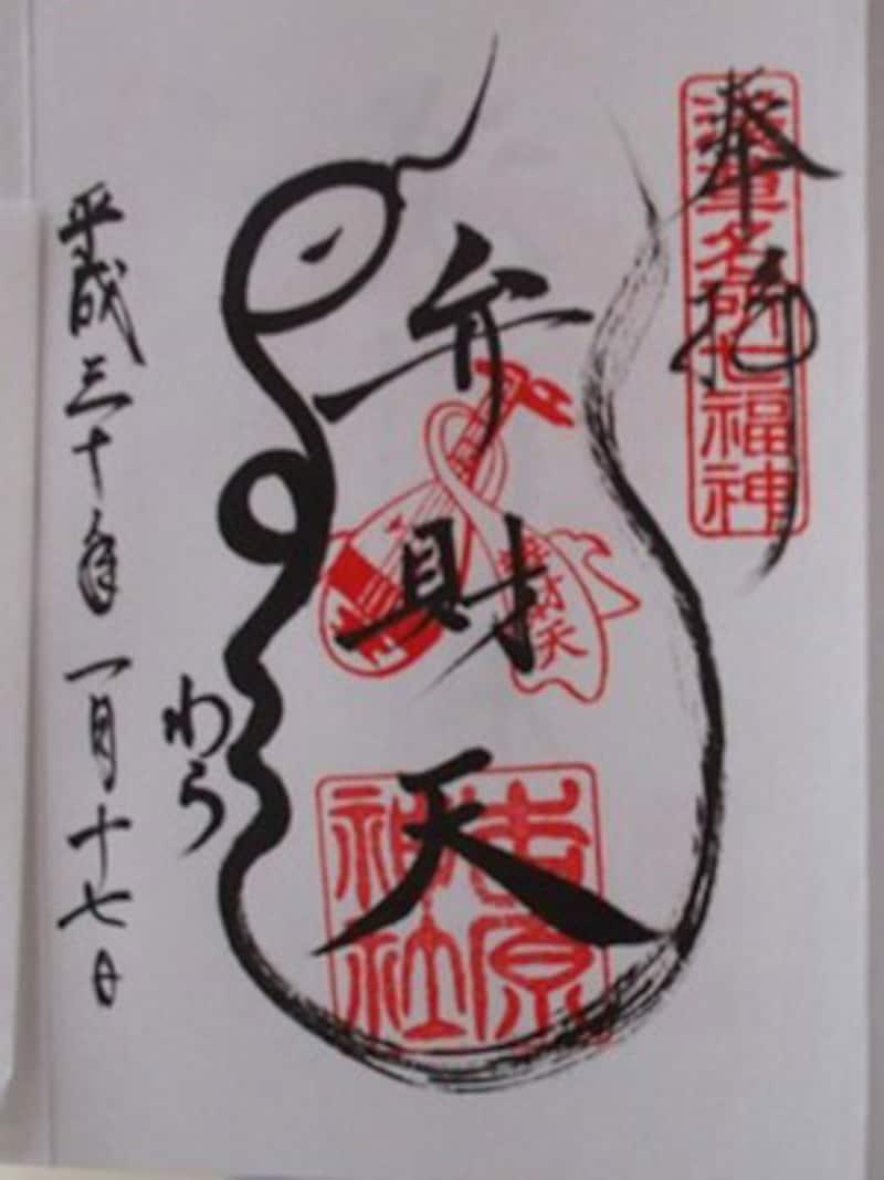 筆で描かれたヘビが目立つ(出典:浅草で御朱印を11個もらう。動物モチーフがかわいい!)