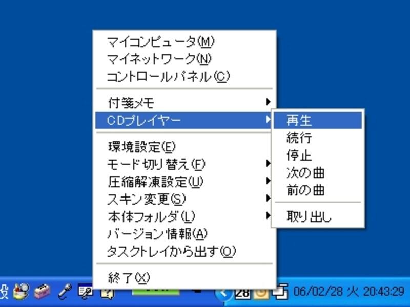 CDプレイヤー項目画面