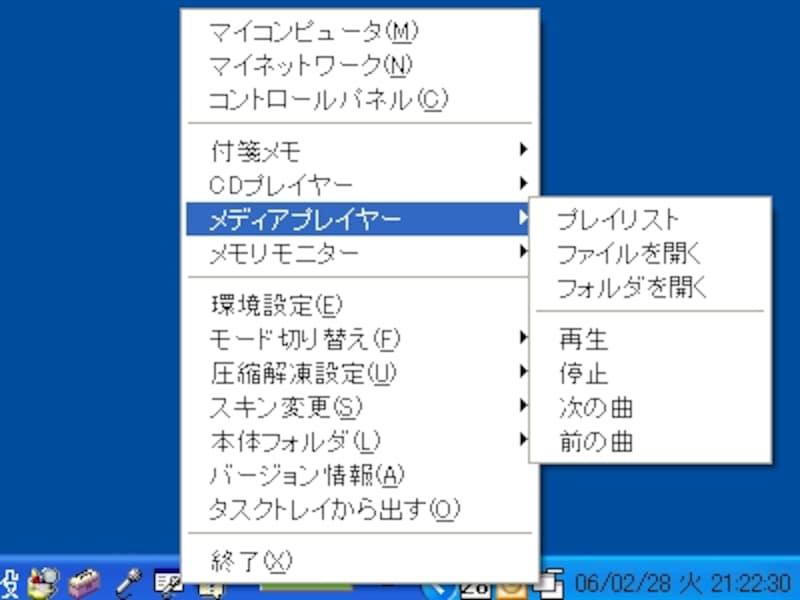 メディアプレイヤー選択画面