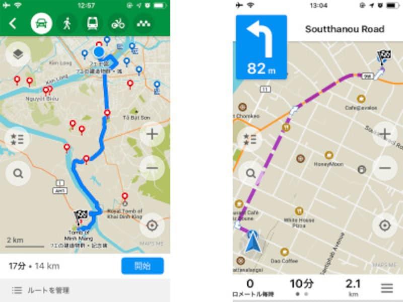 MAPS.MEのルート検索とナビゲーションの画面