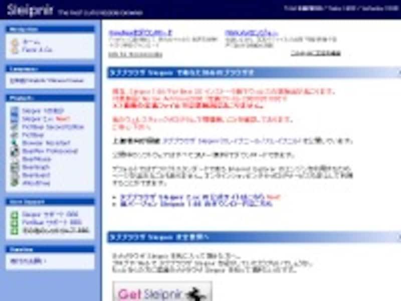 Sleipnir配布サイト