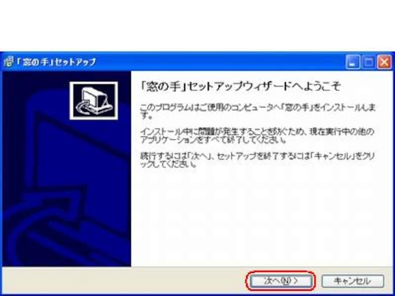 インストールのセットアップ画面1