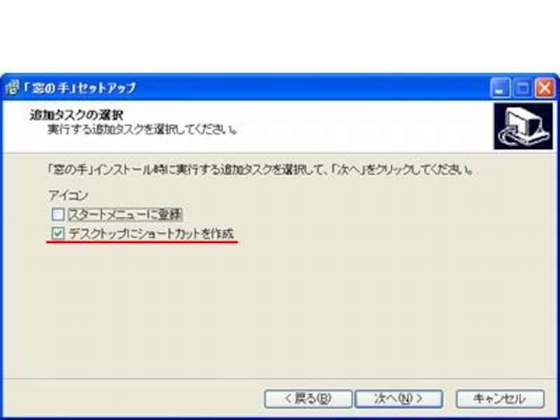 インストールのセットアップ画面5