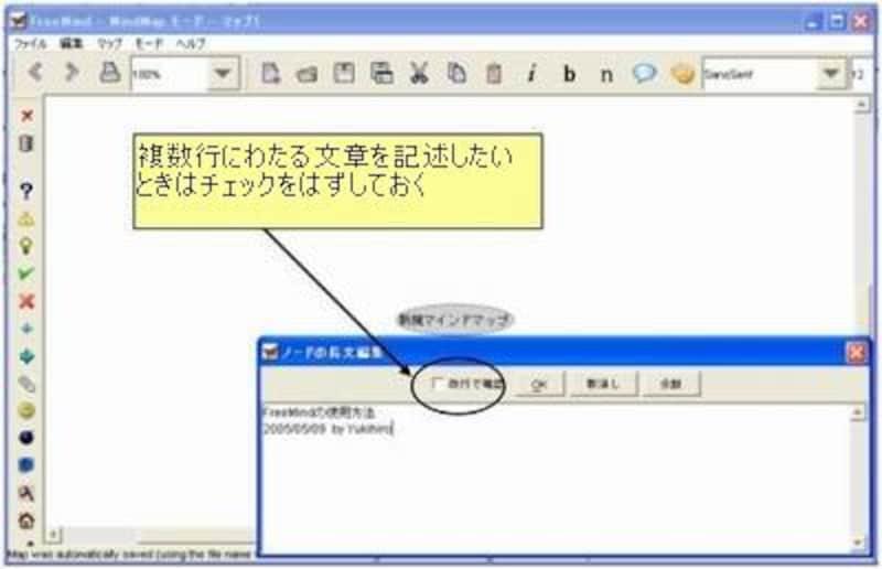 文字の入力・編集画面
