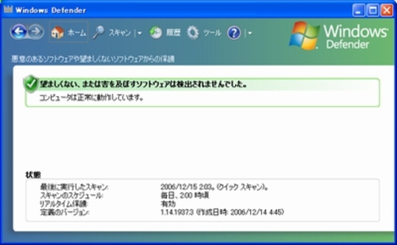 Windows Defender起動画面