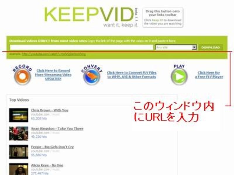 KEEPVIDサイト画面
