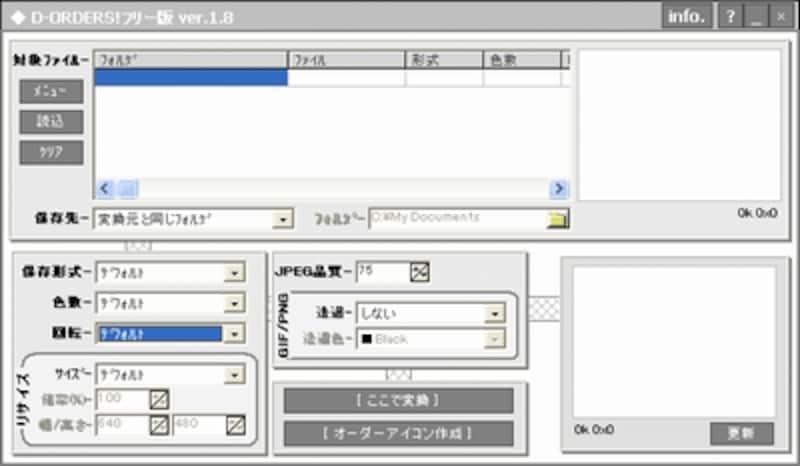 「D-ORDERS!フリー版」起動画面