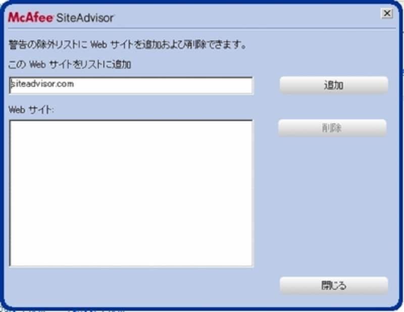 警告除外リスト登録画面