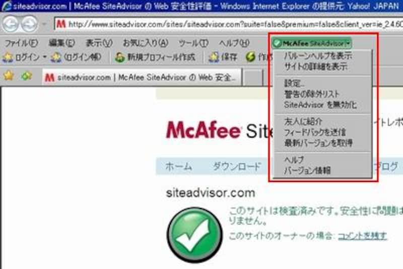 「McAfee SiteAdvisor」
