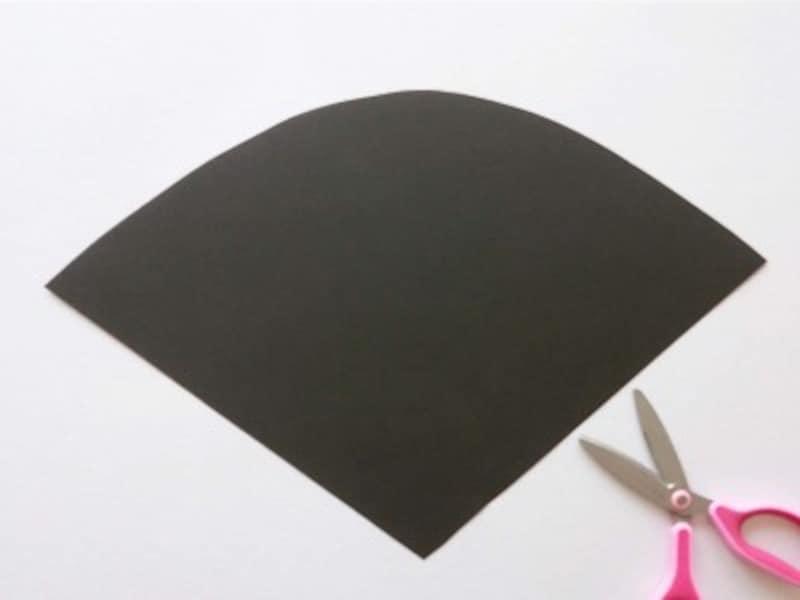 ハロウィン帽子魔女帽子かぼちゃ帽子の作り方・手作り 黒色画用紙を円すいの形に切る