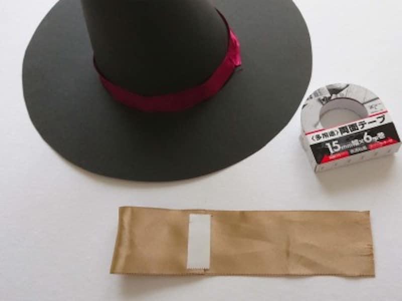 ハロウィン帽子魔女帽子かぼちゃ帽子の作り方・手作り…両面テープとセロハンテープを使って大きなリボンを作る