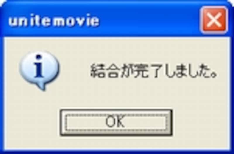 ファイル結合完了メッセージ
