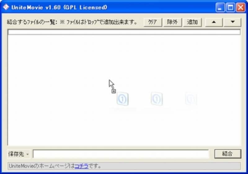 ファイルのドラッグ画面