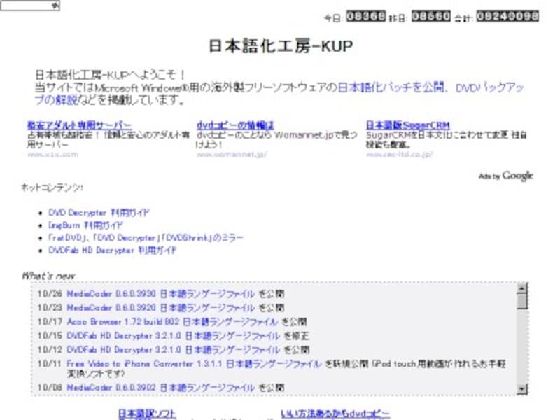 日本語化工房-KUP